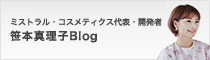 笹本真理子ブログ