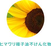 ヒマワリ種子油不けん化物